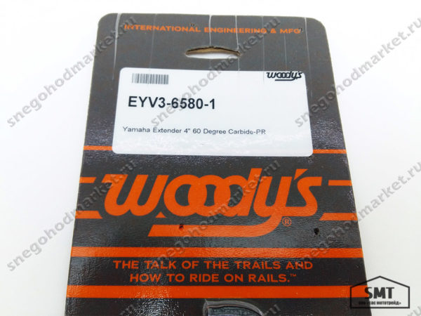 Коньки лыж Woodys EYV3-6580-1 Yamaha Extender Trail 3 Series Runner 4 60 Degree Carbide